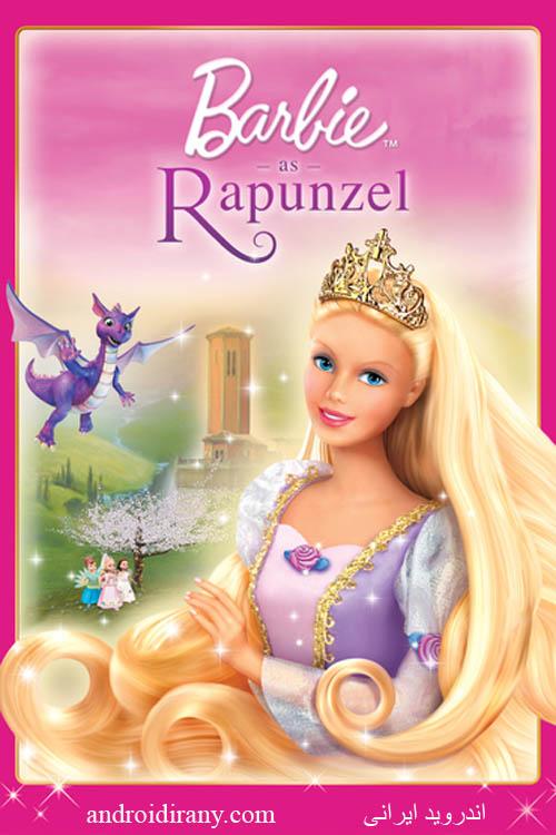 دانلود انیمیشن راپونزل و قلم جادویی دوبله فارسی Barbie as Rapunzel 2002