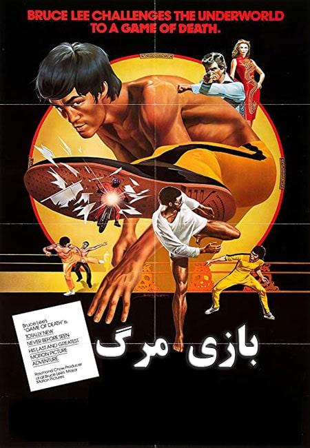 دانلود فیلم بروسلی بازی مرگ دوبله فارسی Game of Death 1978