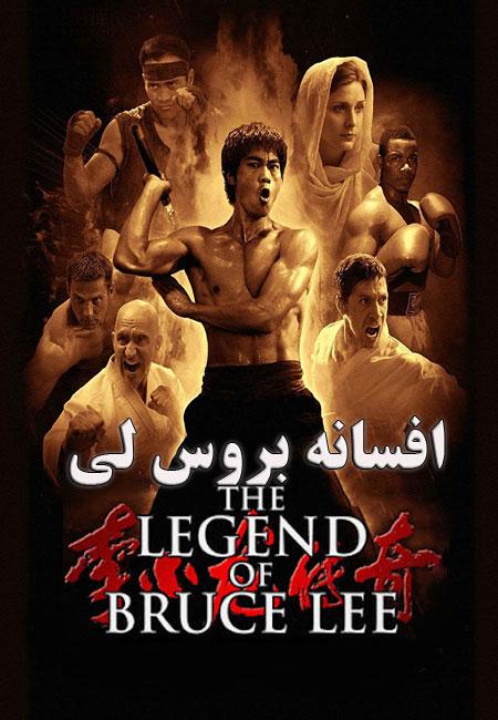 دانلود سریال افسانه بروس لی دوبله فارسی The Legend of Bruce Lee 2008