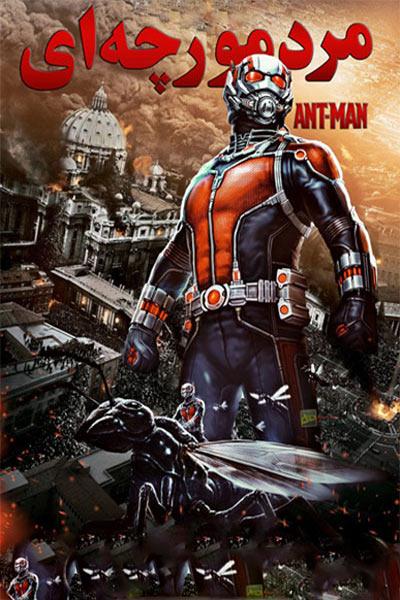 دانلود فیلم مرد مورچه ای دوبله فارسی Ant Man 2015