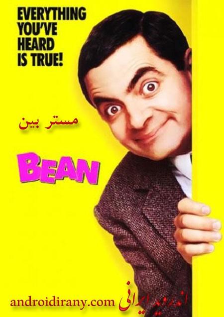 دانلود فیلم بین دوبله فارسی Bean 1997