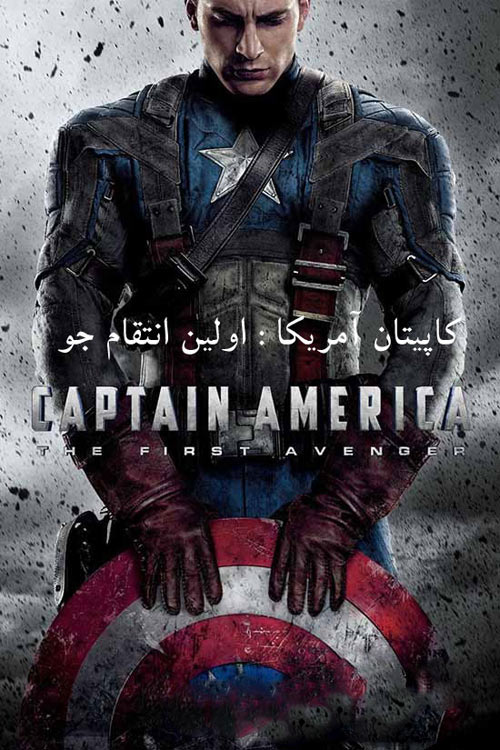 captain america the first
