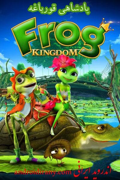 دانلود انیمیشن پادشاهی قورباغه دوبله فارسی Frog Kingdom 2013