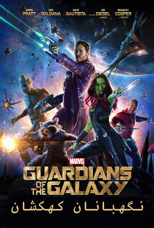 guardians of the