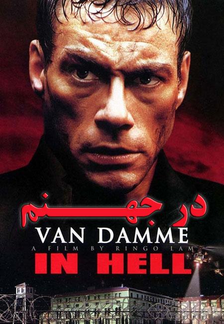 دانلود فیلم در جهنم دوبله فارسی In Hell 2003