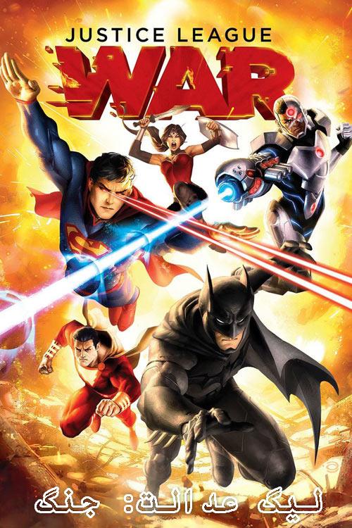 دانلود انیمیشن لیگ عدالت: جنگ دوبله فارسی Justice League: War 2014