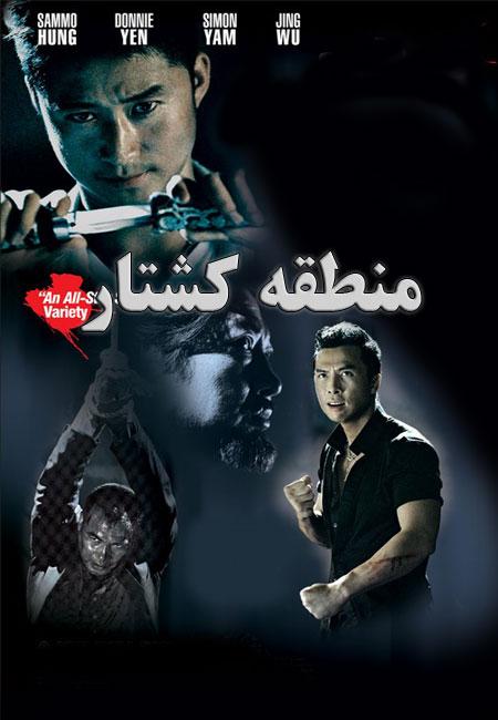 دانلود فیلم منطقه کشتار دوبله فارسی Kill Zone 2005