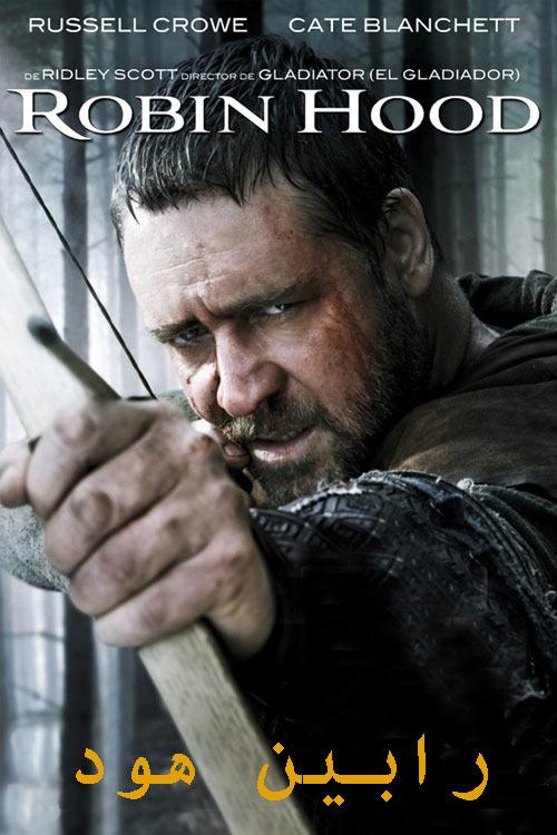 دانلود فیلم رابین هود دوبله فارسی Robin Hood 2010