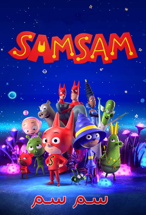 دانلود انیمیشن سم سم دوبله فارسی SamSam 2020