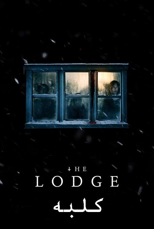 دانلود فیلم کلبه دوبله فارسی The Lodge 2019