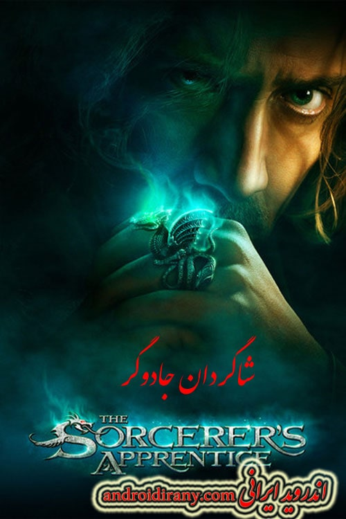 دانلود فیلم افسانه جادوگر دوبله فارسی The Sorcerers Apprentice 2010