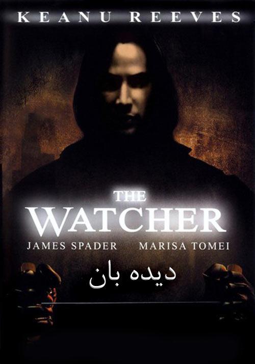 دانلود فیلم دیده بان دوبله فارسی The Watcher 2000