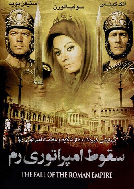 دانلود فیلم سقوط امپراطوری روم دوبله فارسی The Fall of the Roman Empire 1964