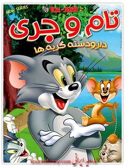 tom and jerry cats