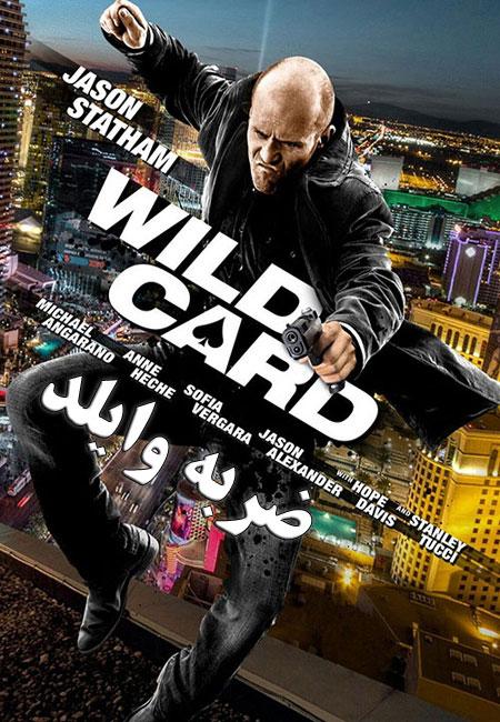 دانلود فیلم ضربه وایلد دوبله فارسی Wild Card 2015