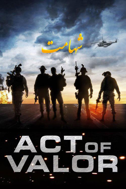 دانلود فیلم شهامت دوبله فارسی Act of Valor 2012