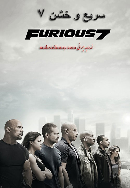 دانلود فیلم سریع و خشن 7 دوبله فارسی Furious 7 2015