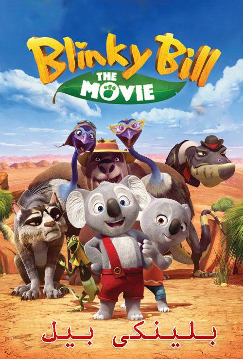 دانلود انیمیشن بلینکی بیل دوبله فارسی Blinky Bill the Movie 2015