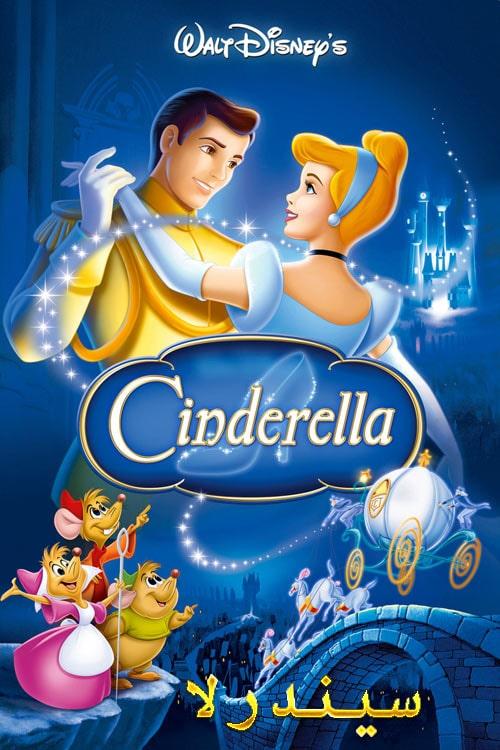 دانلود انیمیشن سیندرلا دوبله فارسی Cinderella 1950