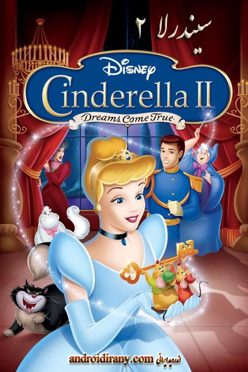 دانلود انیمیشن سیندرلا ۲ دوبله فارسی Cinderella II: Dreams Come True 2002