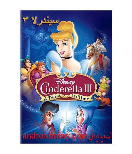 دانلود انیمیشن سیندرلا 3:بازگشت به گذشته دوبله فارسی Cinderella III: A Twist in Time 2007
