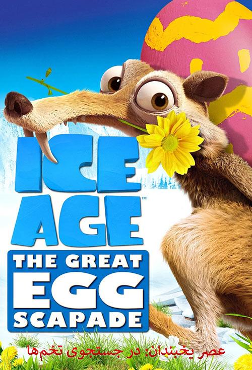 دانلود انیمیشن عصر یخبندان: جستجوی بزرگ دوبله فارسی Ice Age: The Great Egg-Scapade 2016