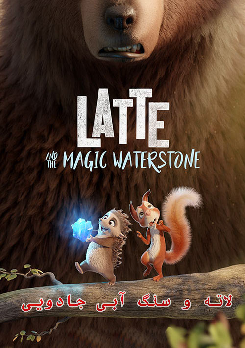 Latte & the Magic