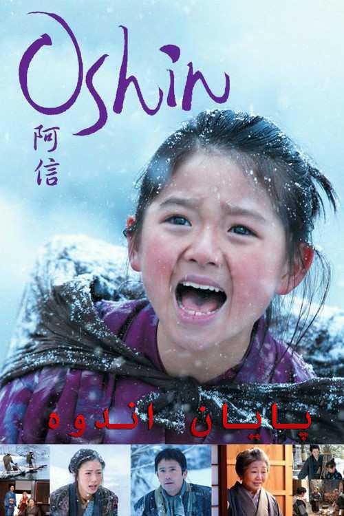 دانلود فیلم پایان اندوه دوبله فارسی Oshin 2013