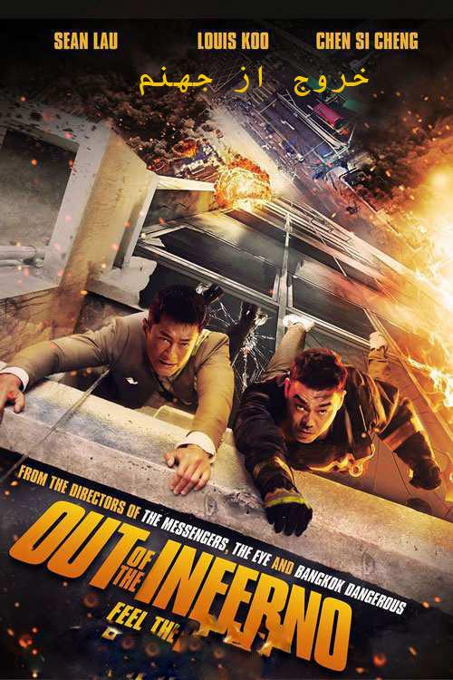 دانلود فیلم خروج از جهنم دوبله فارسی Out of Inferno 2013