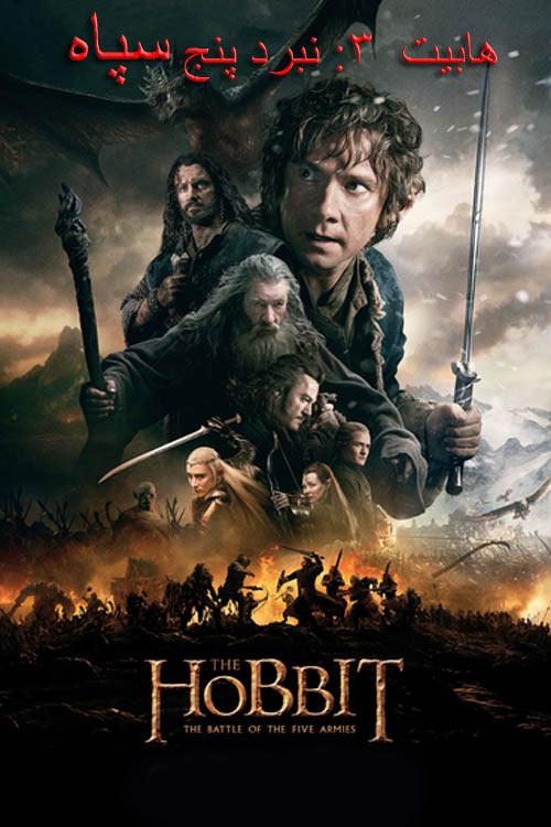 دانلود فیلم هابیت: نبرد پنج سپاه دوبله فارسی The Hobbit: The Battle of the Five Armies 2014
