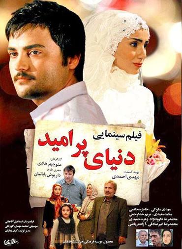 دانلود فیلم ایرانی دنیای پر امید 1391Donyaye Por Omid