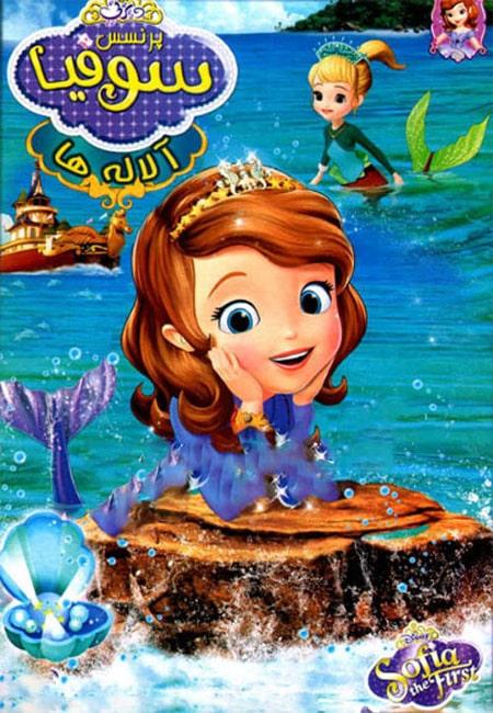 دانلود انیمیشن پرنسس سوفیا و آلاله ها دوبله فارسی Princess Sofia and Buttercup 2013