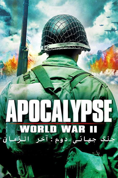 apocalypse the second world