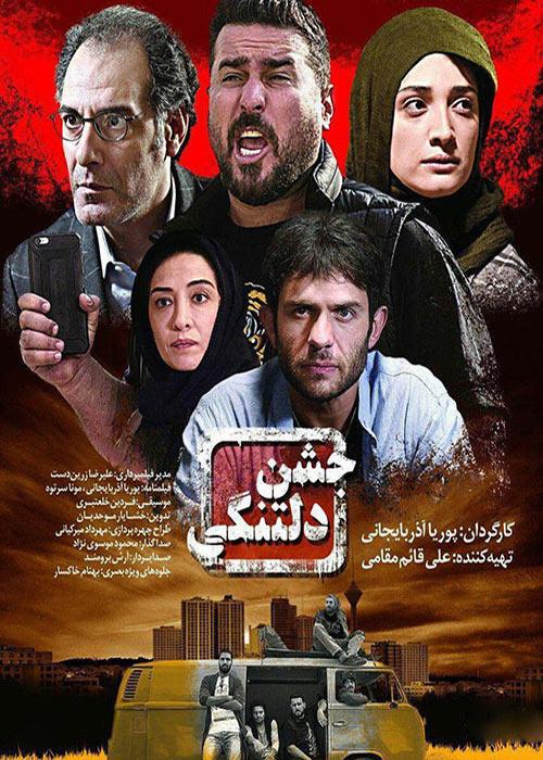 دانلود فیلم ایرانی جشن دلتنگی Jashne Deltangi 1396