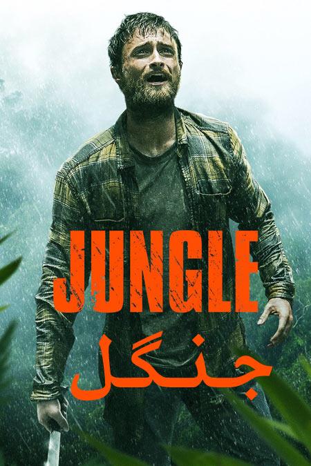 دانلود فیلم جنگل دوبله فارسی Jungle 2017
