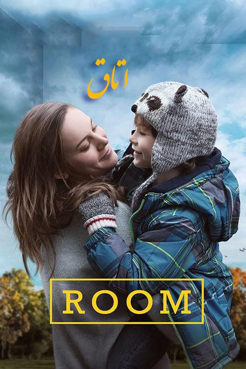 دانلود فیلم اتاق دوبله فارسی Room 2015