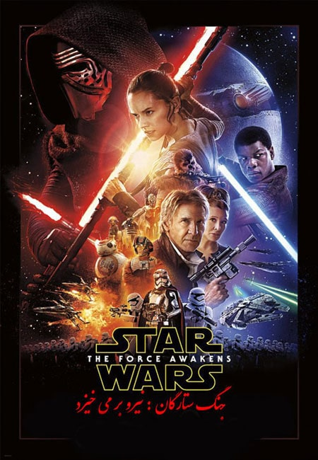 دانلود فیلم جنگ ستارگان: نیرو بر می خیزد دوبله فارسی Star Wars: Episode VII – The Force Awakens 2015