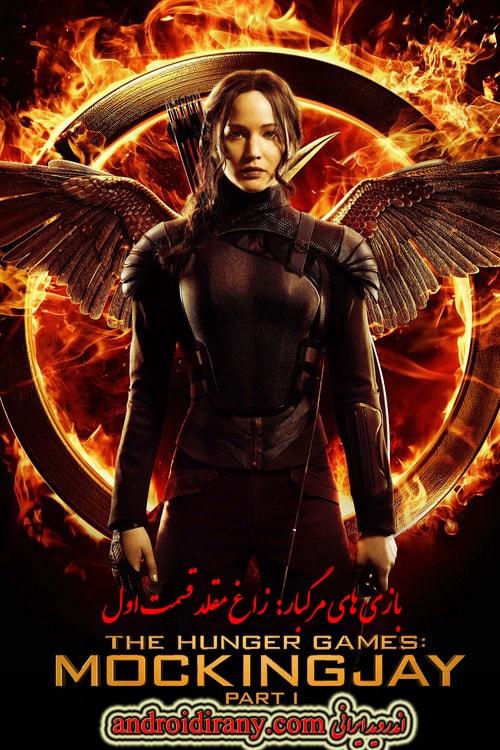 دانلود فیلم بازی های مرگبار:زاغ مقلد،پارت 1 دوبله فارسی The Hunger Games: Mockingjay – Part 1 2014