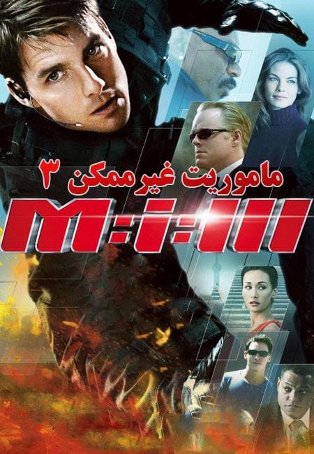 دانلود فیلم ماموریت غیرممکن ۳ دوبله فارسی Mission: Impossible III 2006