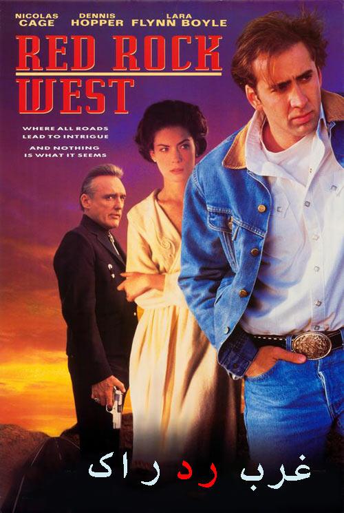 دانلودفیلمغرب رد راک دوبله فارسی Red Rock West 1993