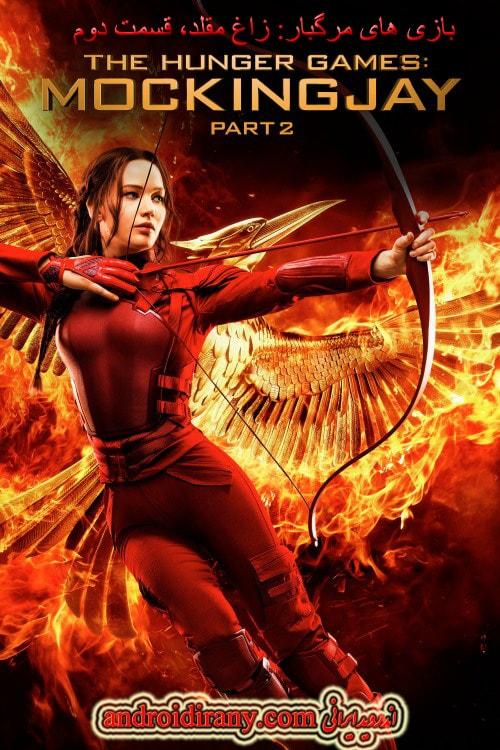 دانلود فیلم بازی های مرگبار:زاغ مقلد،پارت 2 دوبله فارسی The Hunger Games: Mockingjay – Part 2 2015
