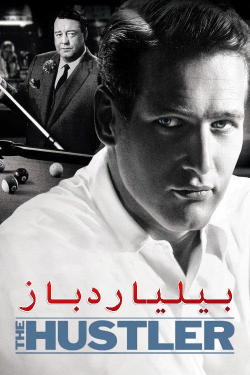 دانلود فیلم بیلیارد باز دوبله فارسی The Hustler 1961