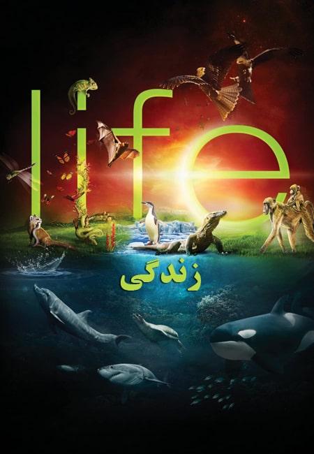 دانلود مستند زندگی دوبله فارسی Life 2009