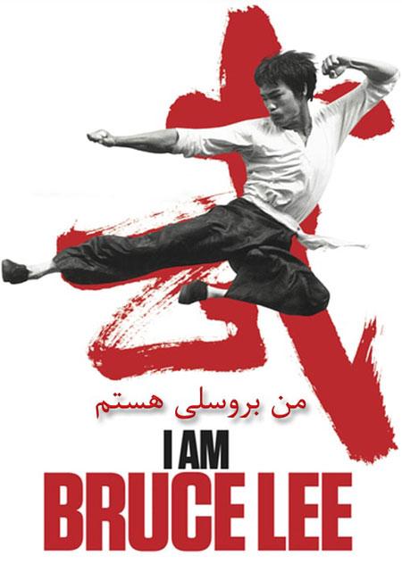 دانلود مستند من بروسلی هستم دوبله فارسی I Am Bruce Lee 2012