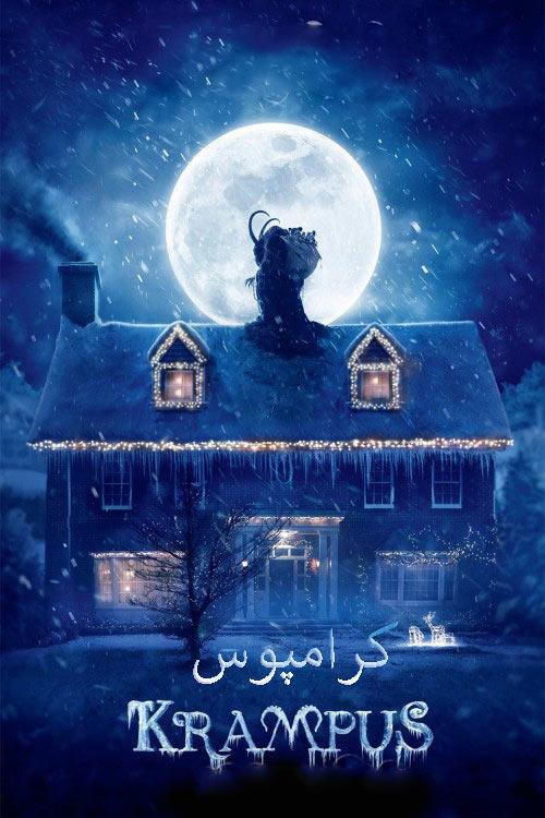 دانلود فیلم کرامپوس دوبله فارسی Krampus 2015
