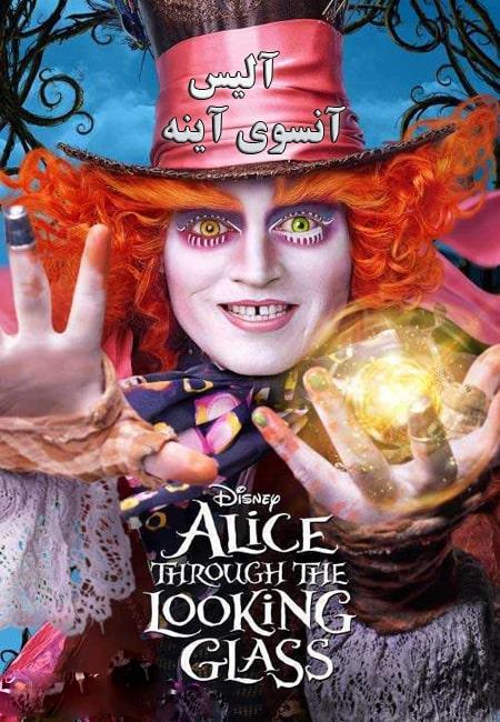 دانلود فیلم آلیس:آنسوی آینه دوبله فارسی Alice Through the Looking Glass 2016