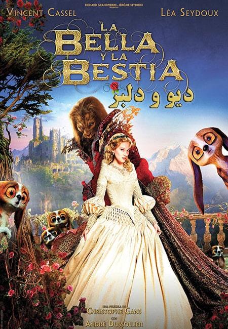 دانلود فیلم دیو و دلبر دوبله فارسی Beauty and the Beast 2014