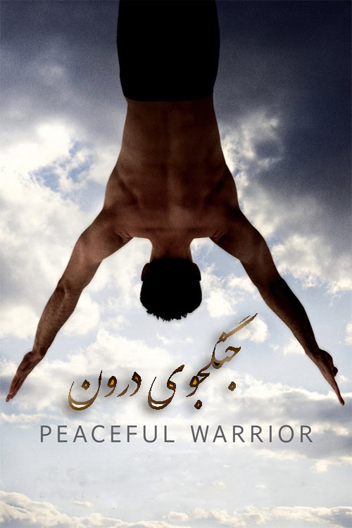 دانلود فیلم جنگجوی درون دوبله فارسی Peaceful Warrior 2006