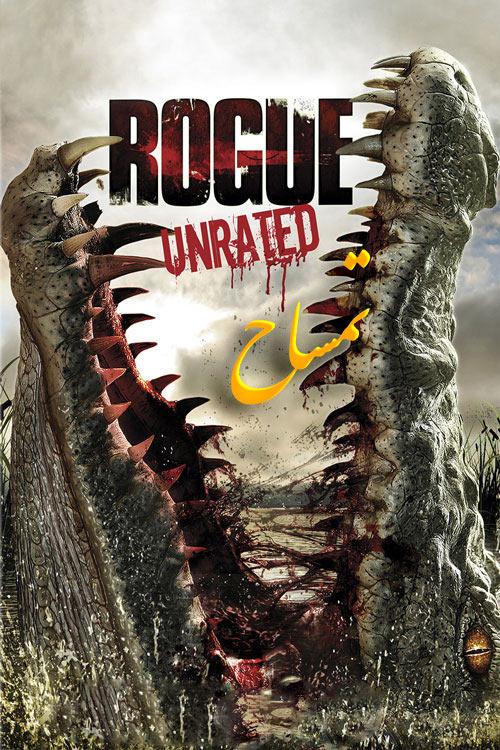 دانلود فیلم تمساح دوبله فارسی Rogue 2007