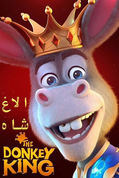 دانلود انیمیشن الاغ شاه دوبله فارسی The Donkey King 2018